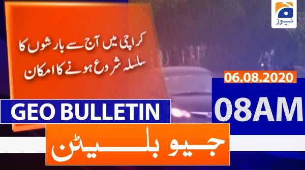Geo Bulletin 08 AM | 6th August 2020