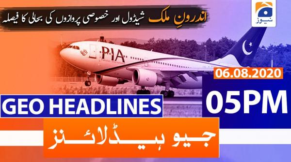 Geo Headlines 05 PM | 6th August 2020