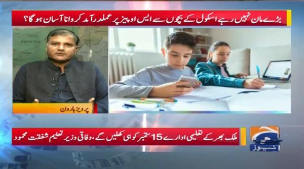 Private schools Associations Ki Hat Dharmi, 15 August Se School,s Kholnay ka Ailan