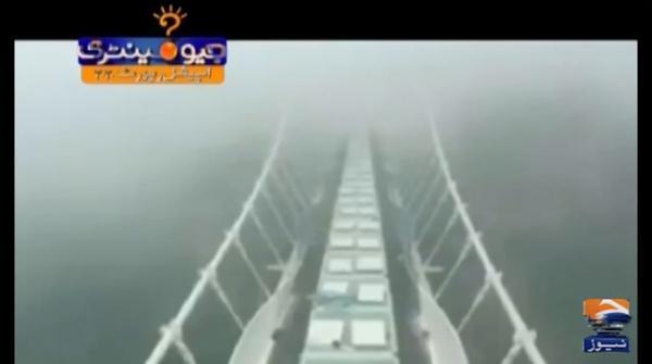 China inaugurates world's biggest glass bridge