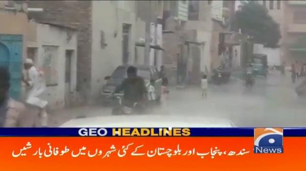 Geo Headlines 09 PM | 7th August 2020