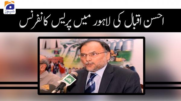 Ahsan Iqbal Press Conference | 8th August 2020