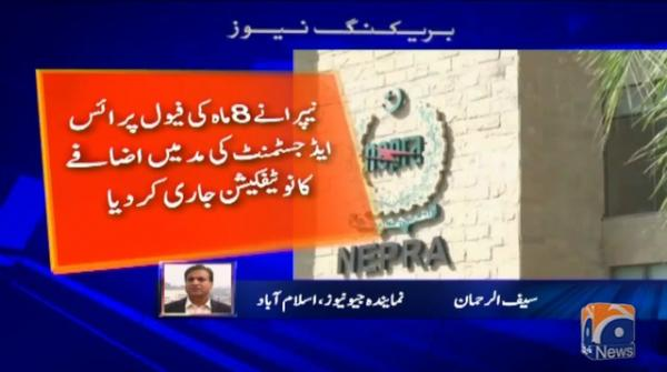 NEPRA hikes up the electricity price by Rs0.98