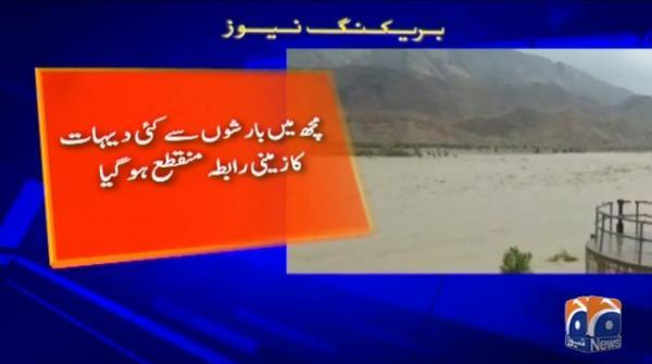 Heavy rains wreak havoc in several districts of Balochistan