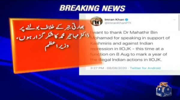PM Imran thanks Mahathir for showing solidarity with Kashmiris