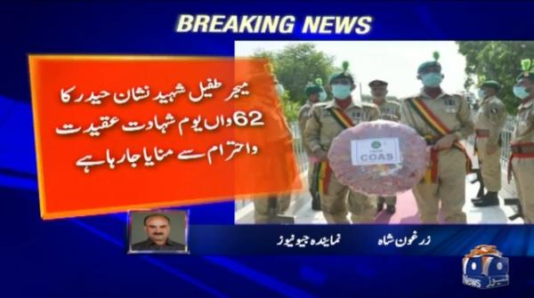 62nd martyrdom anniversary of Maj Tufail Muhammad Shaheed
