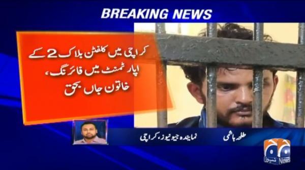 Karachi man shoots dead sister