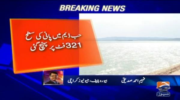 Due to recent rains, Hub Dam has stored water for Karachi till 2022