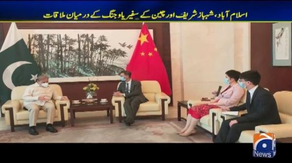 Chinese envoy meets Shehbaz Sharif