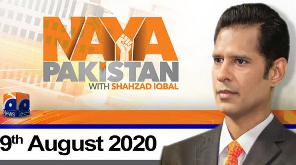 نیا پاکستان - شہزاد اقبال - 09 اگست 2020ء