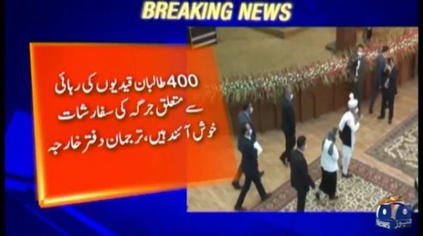 پاکستان کا400طالبان قیدیوں کی رہائی کیلیے افغان لویہ جرگہ کی سفارشات کا خیر مقدم
