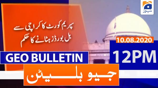Geo Bulletin 12 PM | 10th August 2020