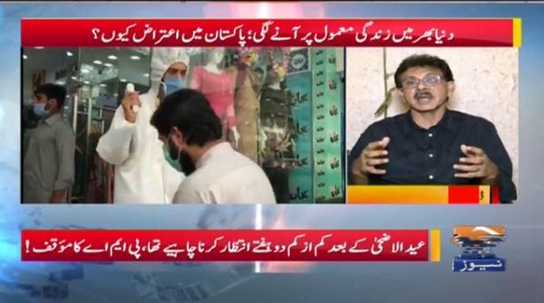 Dunia Bhar Me Zindagi Mamool Per Anay Lagi, Pakistan Me Aitraz Kun?