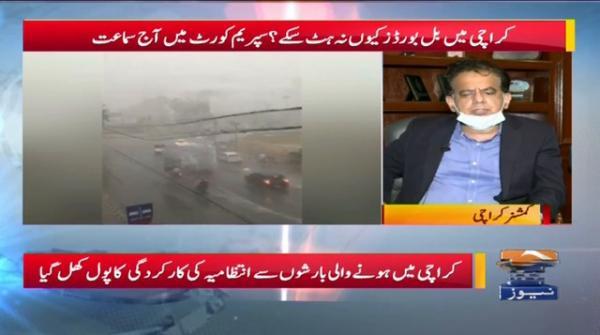 Karachi Me Bill Borads K Muamlay Per Adalti Ehkamat Nazar Andaaz Kun ?