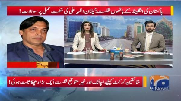Pakistan Ki England K Haathon Shikast, Kaptaan Azhar Ali Hikmat-e-Amli Per Sawalat !