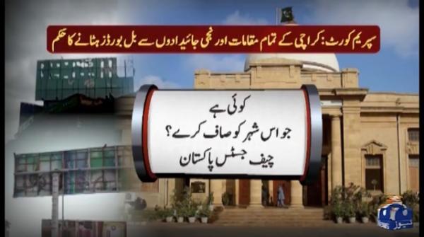 سپریم کورٹ کا کراچی کے تمام  مقامات اور نجی جائیدادوں  سے بل بورڈز  ہٹانے کا حکم