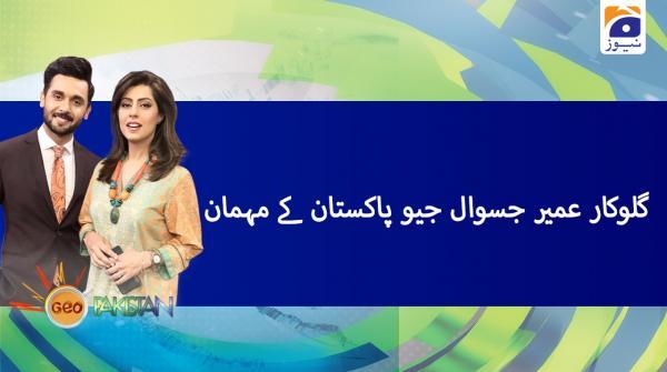 Geo Pakistan | 11th August 2020