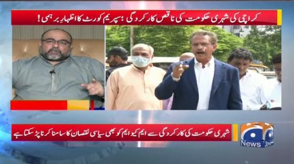 Karachi Ki Shehri Hukumat Ki Naqis Karkerdagi, Supreme Court Ka Izhar-e-Berhami