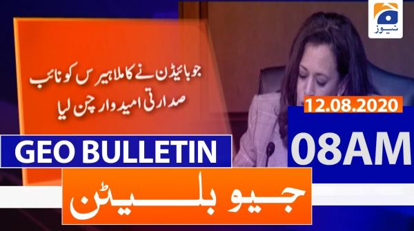 Geo Bulletin 08 AM | 12th August 2020
