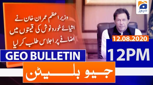 Geo Bulletin 12 PM | 12th August 2020
