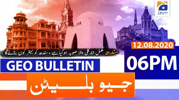 Geo Bulletin 06 PM | 12th August 2020