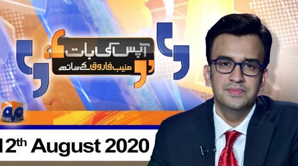 آپس کی بات - منیب فاروق - 12 اگست 2020