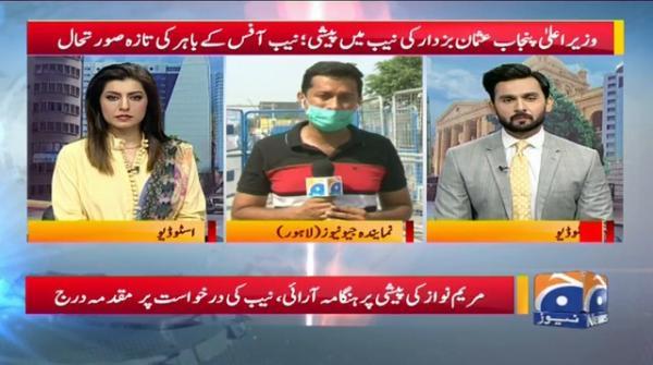 Wazir-e-Aala Punjab Usman Buzdar Ki NAB Me Paishi , NAB Office K Bahir Bahir Ki Taza Surat e haal