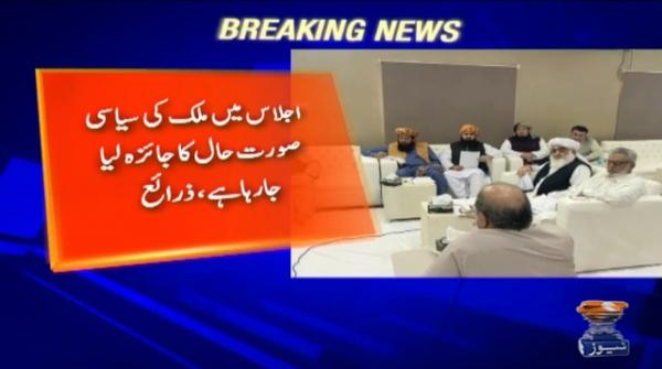Fazl chairs JUI-F meeting