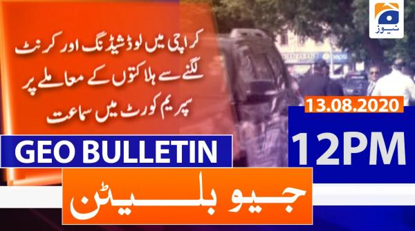 Geo Bulletin 12 PM | 13th August 2020
