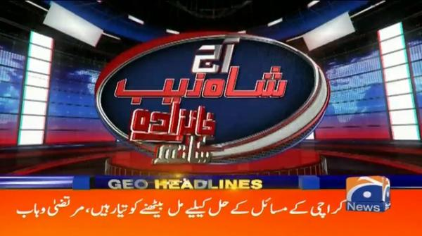 Geo Headlines 09 AM | 13th August 2020