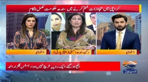 Karachi Me Tajawuzaat Khatam Kernay Me Sindh Hukumat Mukammal Nakam
