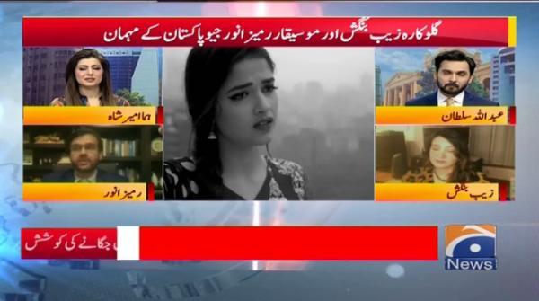 Gulukaara Zeb bangash Or Mosikaar Ramiz Anwar Geo Pakstan K Mehman
