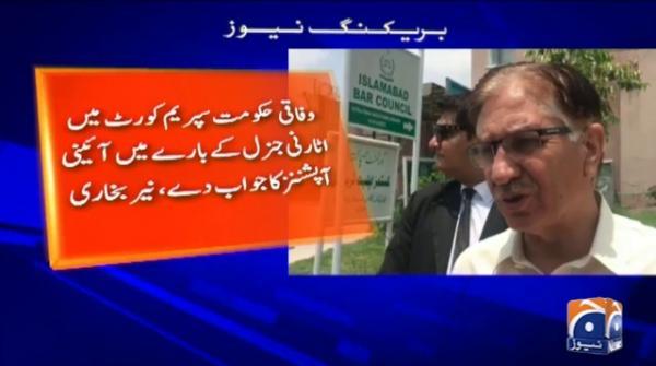 اٹارنی جنرل کوکراچی کیلئےآئینی آپشنزکےبیان پروضاحت کیلئے پارلیمنٹ طلب کیا جائے،پاکستان پیپلزپارٹی نے مطالبہ کردیا