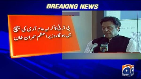 پرویز خٹک سے کہنا چاہتا ہوں ، ہم غلط تھے، آپ ٹھیک نکلے، عمران خان