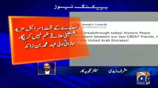 متحدہ عرب امارات اور اسرائیل کے درمیان  دو طرفہ تعلقات کے قیام کا معاہدہ طے پاگیا