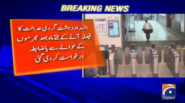 پاکستان کا برطانیہ سے بانی متحدہ، محمد انور اور افتخار حسین کی حوالگی کا مطالبہ