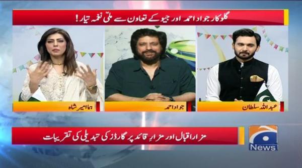 Gulukar Jawad Ahmed Or Geo K Taawun se Mili Naghma Tayar
