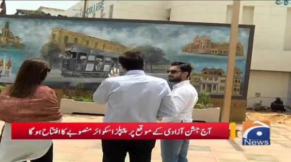 Aj Jashn-e-Azadi K moqa Per Peoples Square Mansabay Ka Iftitah Hoga