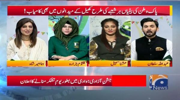 Pakistan Wattan ki Baitiyan Her Shubay Ki Terha Khail K Maidano Me Bhi Kamyaab