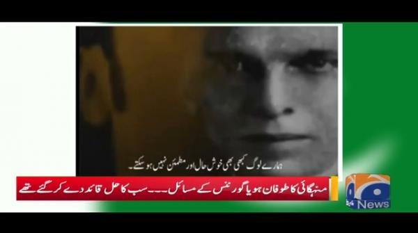 Quaid ka Muaashi Vision Aj ka Pakistan