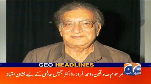 Geo Headlines 04 PM | 14th August 2020