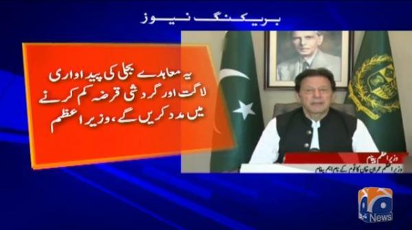 PM Imran vows to reshape Pakistan according to Quaid-e-Azam's vision