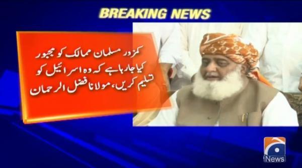 مولانا فضل الرحمان نے کہاہےکہ اپوزیشن کی  بڑی جماعتیں  حکومت کو جعلی کہتی ہیں ،،وقت پڑے تو اس کے بل بھی منظور کراتی ہیں