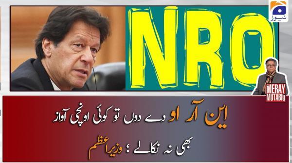 NRO de doon to koi ounchi Awaz bhi na nikaley: Imran Khan