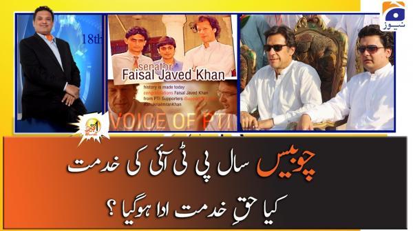 24 Saal PTI ki khidmat, kia samajhtey hein Haq-e-khidmat ada ho gaya?