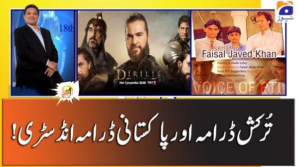Turkish Drama Ertugrul Ghazi aur Pakistani Drama Industry!