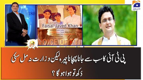 PTI ka sab se jana-pehchana Chehra lekin Wazarat na mil saki, Dukh to howa hoga?