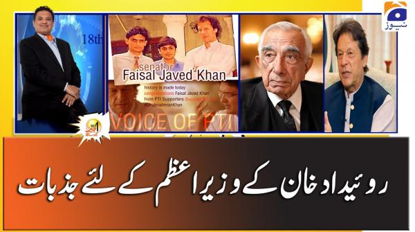Roedad Khan ke PM Imran Khan ke liye Jazbaat