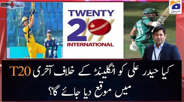 Kia Haider Ali Ko England Ke Khilaf Aakhri T-20 Main Moqa Diya Jaiga?