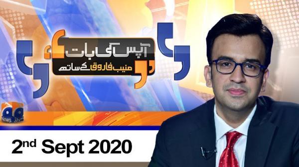 Aapas Ki Baat | Muneeb Farooq | 2nd September 2020